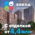ЖК SREDA: 5 минут до метро